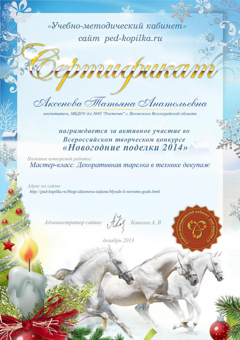 давних картинки сертификат участника елки главы фермеру под